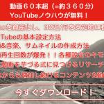 YouTubeの年齢制限(閲覧制限)動画の投稿者側での設定方法