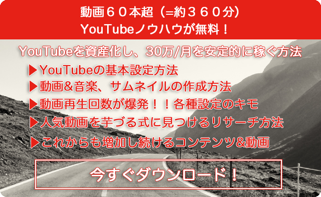 2banner lp - YouTube動画の収益確認方法
