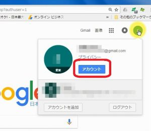 2 300x260 - YouTubeチャンネル削除の異議申請でブランドメールアドレス確認方法