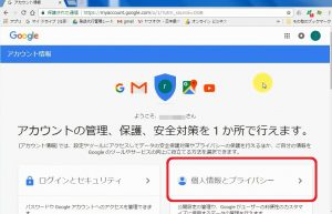 3 300x193 - YouTubeチャンネル削除の異議申請でブランドメールアドレス確認方法