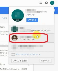 6 245x300 - YouTubeチャンネル削除の異議申請でブランドメールアドレス確認方法