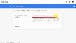 7 300x169 - YouTubeチャンネル削除の異議申請でブランドメールアドレス確認方法