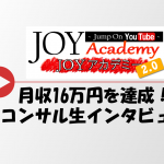 月収16万円達成!コンサル生宮本さんのインタビュー