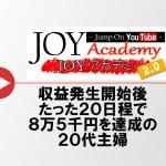 収益発生開始後20日程で8万5千円達成!20代主婦マキコさんのインタビュー