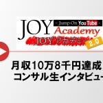 月収10万8千円達成!コンサル生Tさんのインタビュー