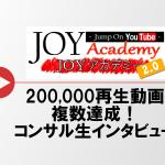 20万回動画複数達成!コンサル生内藤さんインタビュー