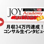 もっちゃんさん 11月の月収34万円を達成!コンサル生インタビュー