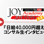 『日給 40,668円 』達成!コンサル生もっちゃんさんインタビュー