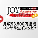 内藤さん 11月の収益9.4万円を達成!コンサル生インタビュー