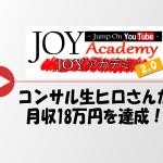 月収18万円達成!コンサル生ヒロさんのインタビュー