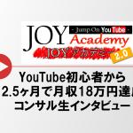YouTube初心者から2.5ヶ月で18万円達成!コンサル生あきさんインタビュー