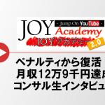 ペナルティから復活!月収12万9千円達成のコンサル生ジキハイさんインタビュー
