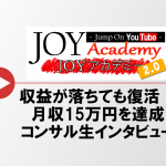 収益が落ちても復活!月収15万円達成のコンサル生小島さんインタビュー