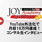 YouTube外注化で月収18万円達成!コンサル生アラキさんインタビュー
