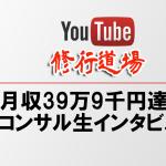 月収39万9千円達成!コンサル生Nさんインタビュー