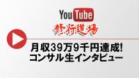 Nさん下地 200x113 - 月収39万9千円達成!コンサル生Nさんインタビュー