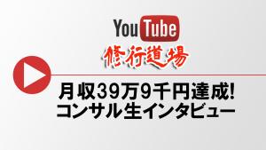 Nさん下地 300x169 - 月収39万9千円達成!コンサル生Nさんインタビュー