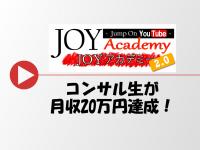200x150 - 月収19万円達成!コンサル生みかんさんのインタビュー