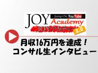 200x150 - 月収16万円達成!コンサル生宮本さんのインタビュー