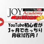 初心者から3ヶ月で月収10万円達成!コンサル生小島さんのインタビュー