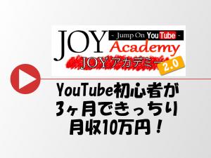 300x225 - 初心者から3ヶ月で月収10万円達成!コンサル生小島さんのインタビュー