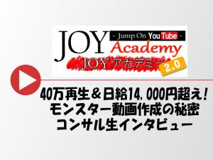 300x225 - 40万再生&日給14,000円達成!コンサル生小島さんのインタビュー