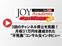 200x150 - 月収31万円達成!コンサル生竹下さんのインタビュー