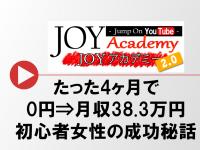 38man kako 200x150 - 月収38万円達成!アラフィフ女性kakoさんのインタビュー
