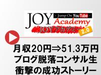 51man kaneyan 200x150 - 月収51万円達成!コンサル生かねやんさんのインタビュー