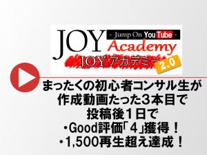 Aさん背景 300x225 - たった3本目の動画が投稿後1日でGood評価4+1,500再生!Aさんのインタビュー