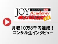Tさん下地 200x150 - 月収10万8千円達成!コンサル生Tさんのインタビュー
