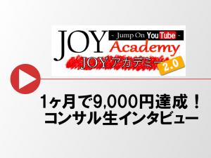 a 1kagetu9000 yoshi 300x225 - 1ヶ月で9,000円達成!コンサル生・吉井さんのインタビュー