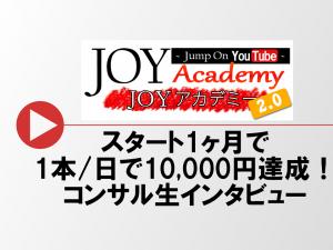 a 1mansaisei 300x225 - スタート1ヶ月で1本/日で、10,000円達成!コンサル生インタビュー