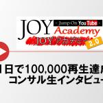 1日で10万再生を達成した動画を投稿されたコンサル生・山口さんのインタビュー