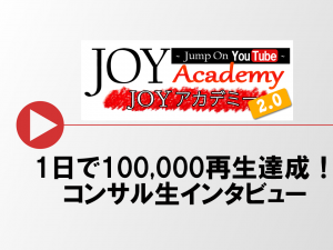 a 1nichi10man yamaguchi 300x225 - 1日で10万再生を達成した動画を投稿されたコンサル生・山口さんのインタビュー