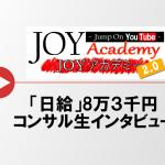 「日給」8万3千円達成!コンサル生かねやんさんのインタビュー