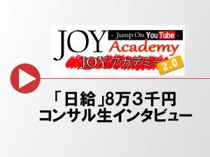 a kaneyan nikkyu83 300x225 - 「日給」8万3千円達成!コンサル生かねやんさんのインタビュー