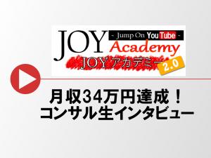 a mocchan34man 300x225 - もっちゃんさん 11月の月収34万円を達成!コンサル生インタビュー