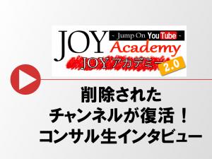 mikan hukkatu 300x225 - 削除されたチャンネルが復活!みかんさんのインタビュー