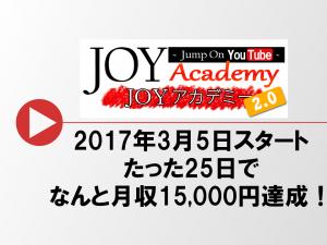 mikansan 300x225 - 始めてたった25日でなんと月収15,000円達成!みかんさんインタビュー