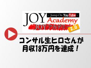 sasakisann18 300x225 - 月収18万円達成!コンサル生ヒロさんのインタビュー