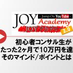 初心者からたった2ヶ月で月収約10万円を達成!ヨシイさんインタビュー