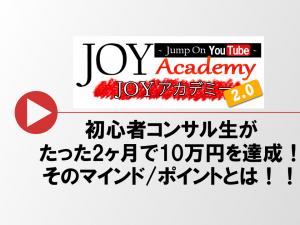 yosiisan10 300x225 - 初心者からたった2ヶ月で月収約10万円を達成!ヨシイさんインタビュー