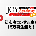 初心者から始めて15万再生動画を達成!ジキハイさんのインタビュー