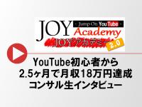200x150 - YouTube初心者から2.5ヶ月で18万円達成!コンサル生あきさんインタビュー