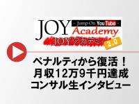 200x150 - ペナルティから復活!月収12万9千円達成のコンサル生ジキハイさんインタビュー