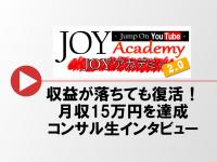 D 200x150 - 収益が落ちても復活!月収15万円達成のコンサル生小島さんインタビュー