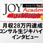 月収28万円達成!コンサル生ジキハイさんインタビュー