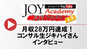 300x169 - 月収28万円達成!コンサル生ジキハイさんインタビュー
