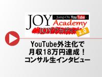 18万下地 200x150 - YouTube外注化で月収18万円達成!コンサル生アラキさんインタビュー